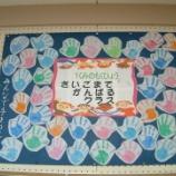 『1年生のすぐにできる学級目標の掲示』の画像