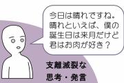 琉球新報「辺野古移設を反対するローラさんを批判中傷する者は普天間移設先に手を挙げろ」