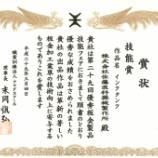 『板金フェア入賞!』の画像