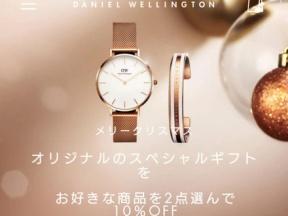 【4コマあり】プレゼントに一押し♥ダニエル・ウェリントンのクリスマスキャンペーン