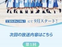 【日向坂46】日向坂46の新番組「セルフ Documentary of 日向坂46」がTBSチャンネル1で9月よりスタート!