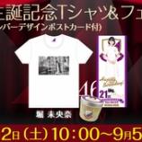 『【乃木坂46】堀×理々杏×能條 2017年10月度『生誕記念Tシャツ』デザインが到着!!!』の画像