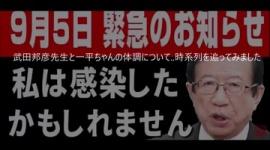【話題】『コロナは風邪派』武田邦彦、コロナ感染していた…感染を隠して新幹線移動・テレビ出演しまくってた模様