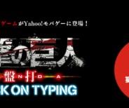 進撃の巨人~盤打~ATTACK ON TYPING、夏にヤフーモバゲーで配信!