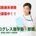 プログレス進学塾 看護学校・看護大学受験の専門