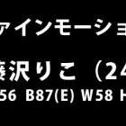 『ファインモーション(ホテヘル/池袋)「藤沢りこ(24)」ファインNo.1!!最高の美巨乳&最高のFテクの持ち主との体験レポート』の画像