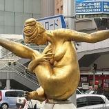 『「裸体像Tシャツ計画 神戸フラワーロード9人衆 番外編 ALBA」』の画像