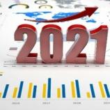 『2021年、我が投資方針について。』の画像