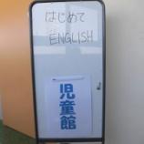 『はじめてEnglish(10/29)』の画像