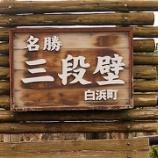 『名勝 三段壁』の画像