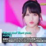 『[動画]2018.10.21 JAPAN COUNTDOWN 『NEW RELEASEのコーナーで、=LOVE「want you! want you!」を紹介』【イコールラブ、イコラブ】』の画像