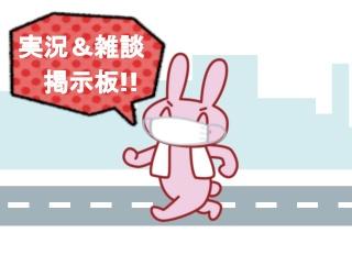 【駅伝】実況&雑談掲示板@マラ速β版【マラソン】