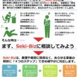 『Seki-Biz(セキビズ)での相談は、まだ年内スタートが可能です!』の画像