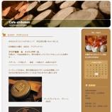 『カフェ・シバケンがブログ開設!』の画像