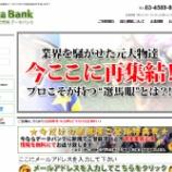 『【リアル口コミ評判】Data Bank(競馬総合情報データバンク)』の画像