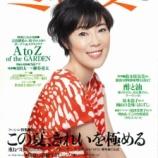 『新潟の団四郎味噌が、雑誌ミセスに掲載されました』の画像