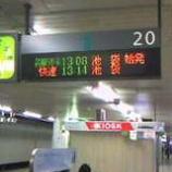 『埼京線は池袋で折り返し』の画像