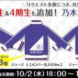 『3期生&4期生追加!!『乃木坂46個別ジャージ』再販売キタ━━━━(゚∀゚)━━━━!!!』の画像
