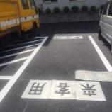 『来客駐車場整備』の画像
