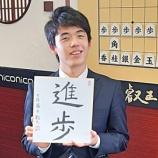 『藤井聡太七段 独占インタビュー 2019年新年の抱負 33秒!(ニコ生)』の画像