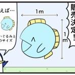 魚の4コマ