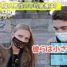 【悲報】ポーランド人「日本人男性の平均身長?155cmぐらいかな?w」