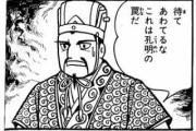 日本人が愛読した「三国志」、中国人が知っている物とはもはや「別モノ」だった!=中国メディア