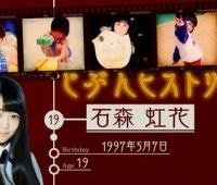 【欅坂46】石森虹花のチョコマン時代の新画像を公開ww石森虹花の『じぶんヒストリー』【欅って、書けない?】