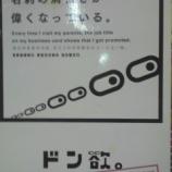 『(小ネタ)この時代に気持ちをそそるドンキの求人広告』の画像