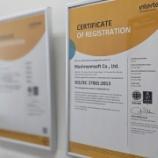 『ISO27001(ISMS)の更新審査終了のお知らせ』の画像