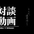 対談動画のその2を公開(作業日報 04/18)