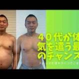 『夏までに3キロは絶対に痩せる!衝撃の方法!』の画像