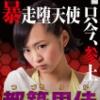 モーニング娘。生田衣梨奈「SKEのメンバーと間違われた」誰なのか?