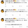 【欅坂46】今泉佑唯さんの本当の卒業理由・・・稲岡軍団との繋りが運営やメンバーにバレたからwwwwww