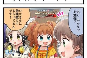 【ミリシタ】シアターデイズ公式ツイッターにてロコ、雪歩の4コマ公開!