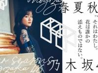 【乃木坂46】最近の生田絵梨花、続編での前作主人公のような感じでカッコいいよな