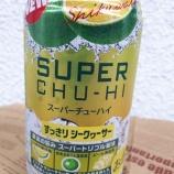 『【飲んでみた】「サントリースーパーチューハイ〈すっきりシークヮーサー〉」』の画像