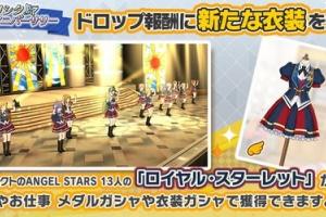 【ミリシタ】ANGEL STARS 13人分の「ロイヤル・スターレット」実装!