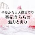 花組娘役・春妃うららにご注目♡レトロ可愛い魅力&実力に迫る!