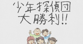 【名探偵コナン】第989話…絵日記を描くコツ(感想)