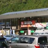 『岐阜県 道の駅 飛騨金山ぬく森の里温泉』の画像