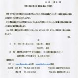『令和2年 第1回理事会・総会のご案内 中止』の画像