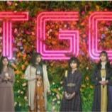 『【乃木坂46】飛鳥×松村×山下×梅澤『TGC 2021 S/S』トークコーナーに登場!!!!!!』の画像