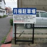 『【悲報】違法駐車にタイヤロック → 女さん「無理矢理発進したら車が壊れた!訴えてやる!」』の画像
