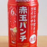『サントリー 赤玉パンチ』の画像