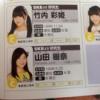 AKB48G野球盤用選手名鑑に盛大な誤植が見つかる