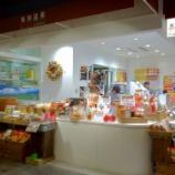 『JAL×はんつ遠藤コラボ企画【札幌編】お土産ならこれ・新千歳空港・コーンぱん(美瑛選果)』の画像