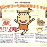 『食べ歩きラリーで戸田を知ろう2011の結果が発表されました』の画像