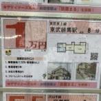 「都内2Kで家賃1万円、見つけた瞬間シビレた」