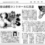 『春は感情コントロールに注意|産経新聞連載「薬膳のススメ」(19)』の画像
